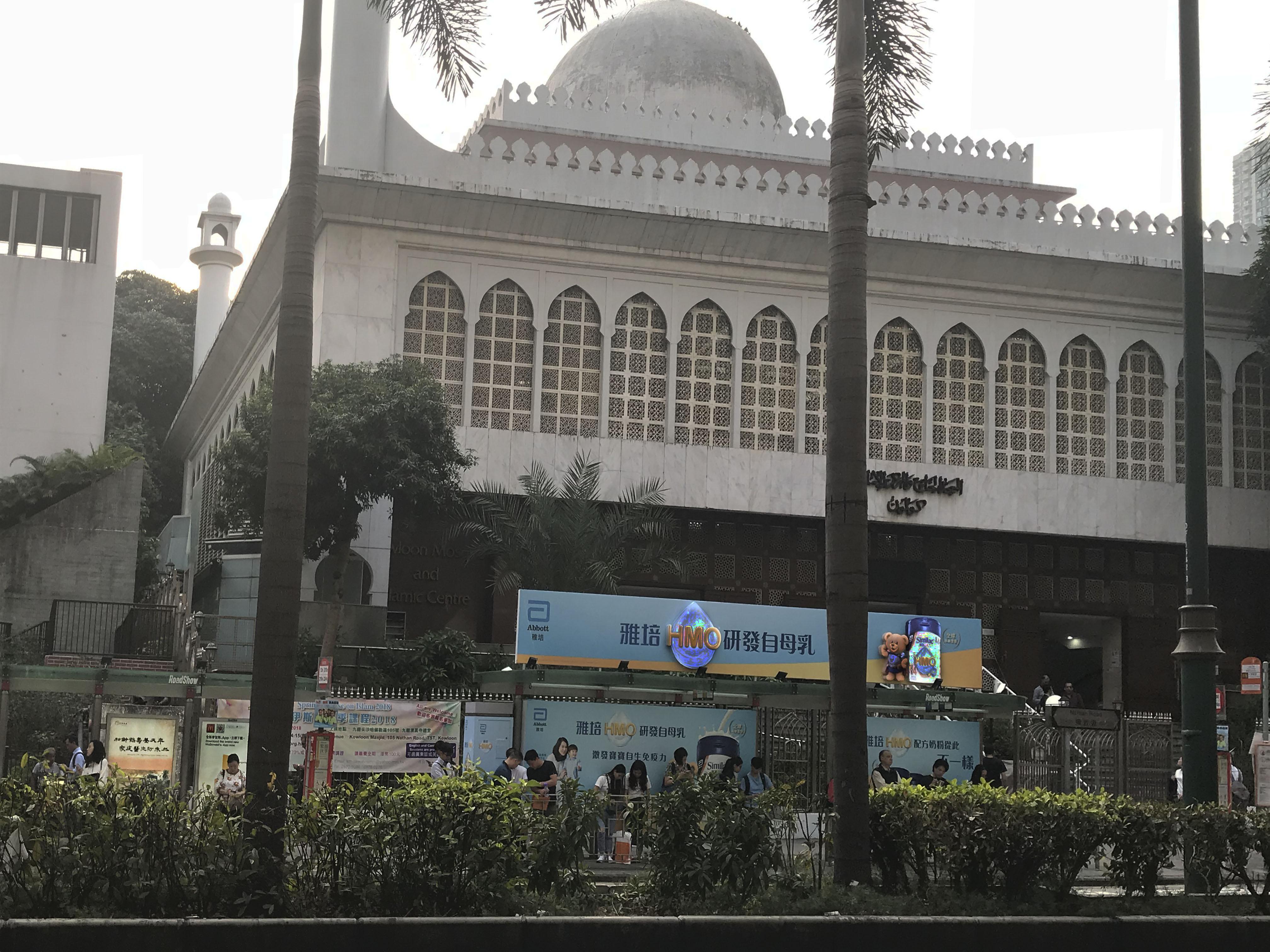 Tsim Sha Tsui Mosque 尖沙咀清真寺