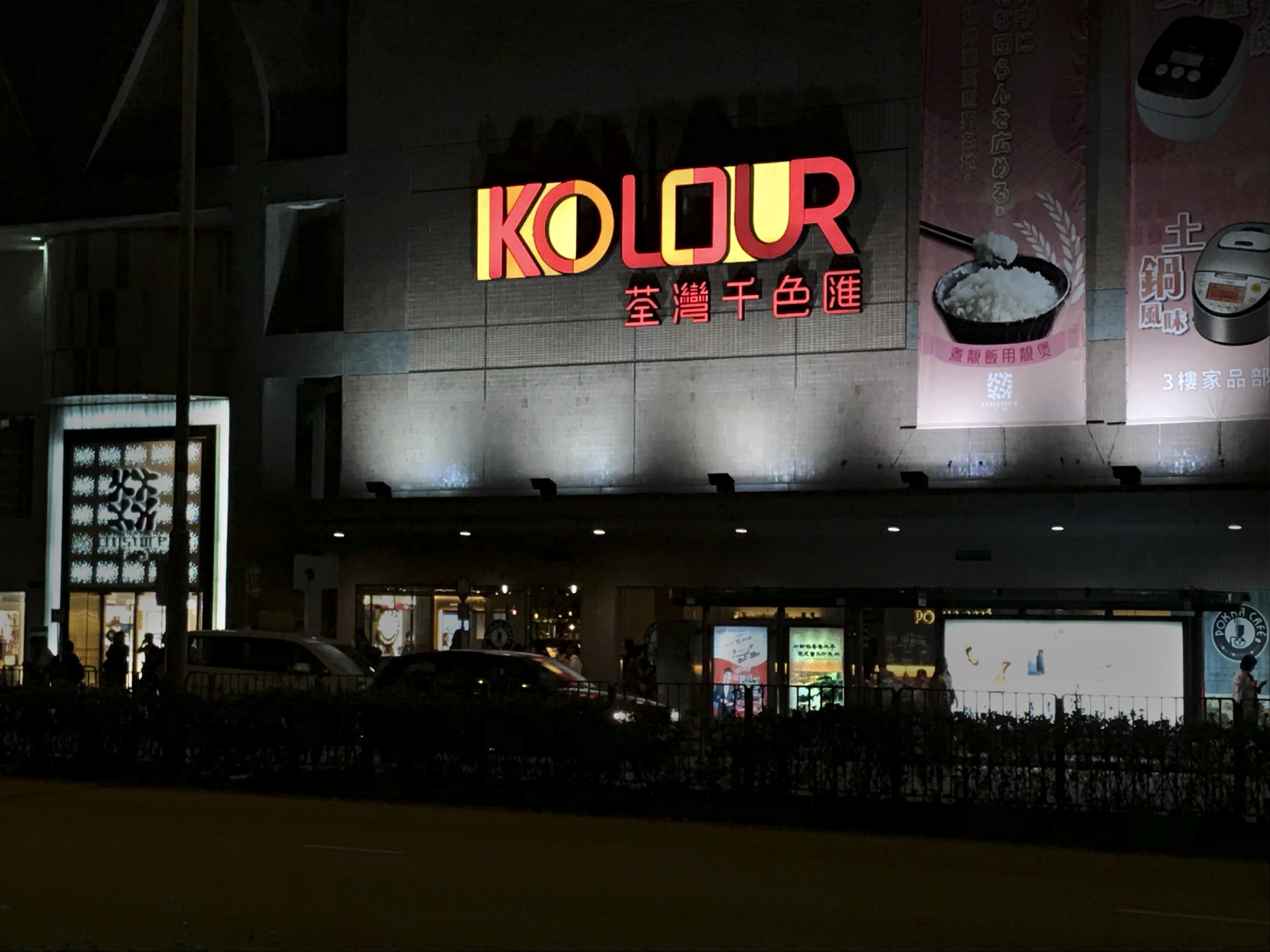 Kolour Tsuen Wan 1 荃灣千色匯 1