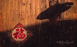 As the lantern illuminates the fortune sign, 看到燈影在福貼上,